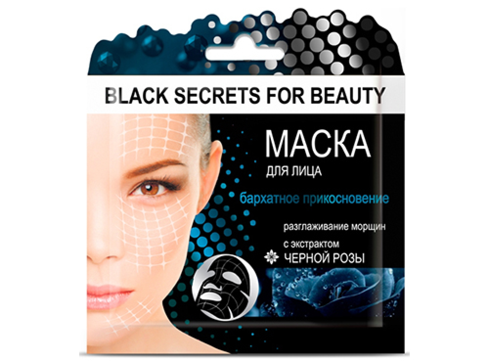 Belkosmex. Black Secrets For Beauty. Маска для лица Бархатное прикосновение 26 г